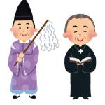 神道やキリスト教